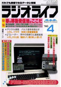ラジオライフ 1986年 4月号