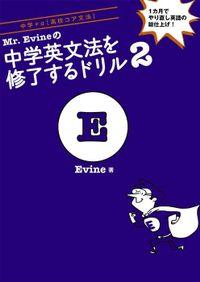 [音声DL付]Mr.Evineの中学英文法を修了するドリル2~1カ月でやり直し英語の総仕上げ!
