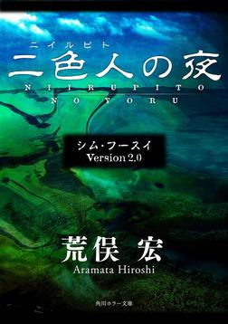 シム・フースイ Version2.0 二色人の夜-電子書籍