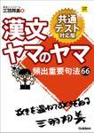 漢文ヤマのヤマ 共通テスト対応版