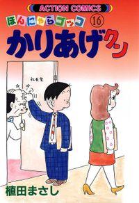 かりあげクン / 16