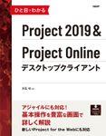 ひと目でわかるProject 2019&Project Onlineデスクトップクライアント