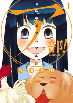 ア部! ~葉桜中学アニマル部~ / 1-電子書籍