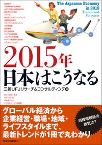 2015年 日本はこうなる