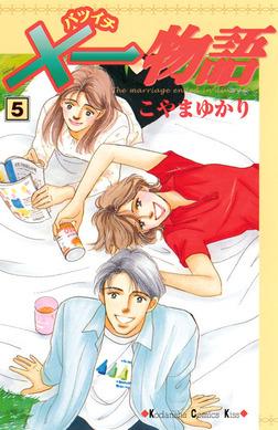 ×一物語(5)-電子書籍