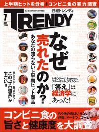 日経トレンディ 2015年 07月号 [雑誌]