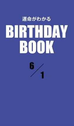 運命がわかるBIRTHDAY BOOK  6月1日-電子書籍