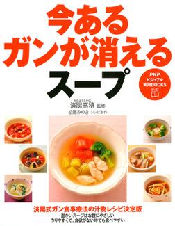 今あるガンが消えるスープ-電子書籍