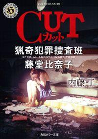 CUT 猟奇犯罪捜査班・藤堂比奈子