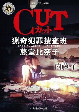 CUT 猟奇犯罪捜査班・藤堂比奈子-電子書籍
