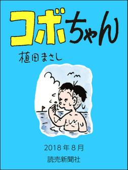 コボちゃん 2018年8月-電子書籍