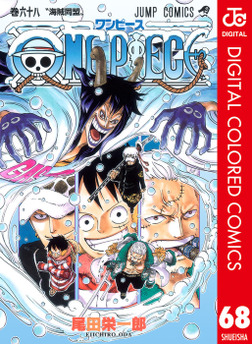 ONE PIECE カラー版 68-電子書籍
