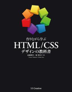 作りながら学ぶ HTML/CSSデザインの教科書-電子書籍