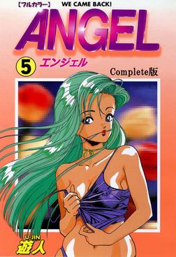 【フルカラー】ANGEL Complete版 5-電子書籍
