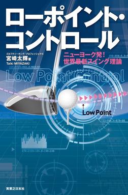 ローポイント・コントロール-電子書籍