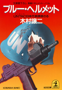 ブルー・ヘルメット~UNTAC日本代表誘拐さる~-電子書籍