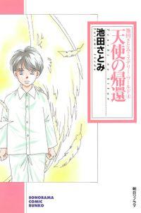 天使の帰還 池田さとみミステリー・ワールド 4