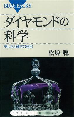 ダイヤモンドの科学 美しさと硬さの秘密-電子書籍
