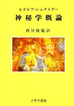 神秘学概論-電子書籍