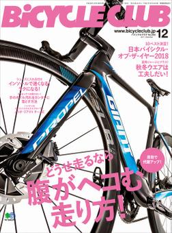 BiCYCLE CLUB 2017年12月号 No.392-電子書籍