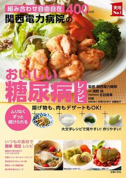 関西電力病院のおいしい糖尿病レシピ-電子書籍