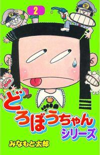 どろぼうちゃんシリーズ(2)