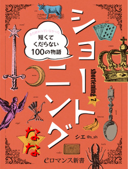 er-ショートニング なな☆ まだ終わっていなかった短くてくだらない100の物語-電子書籍