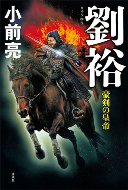 劉裕 豪剣の皇帝-電子書籍