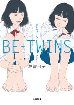 BE-TWINS-電子書籍