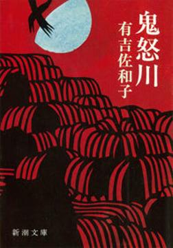 鬼怒川-電子書籍