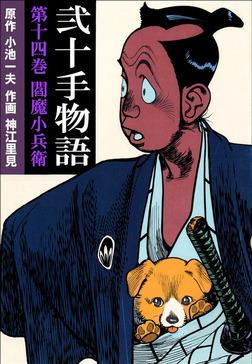 弐十手物語(14)-電子書籍