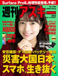 週刊アスキーNo.1199(2018年10月9日発行)