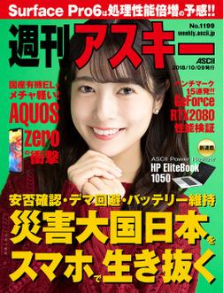 週刊アスキーNo.1199(2018年10月9日発行)-電子書籍