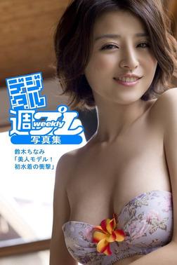 <デジタル週プレ写真集> 鈴木ちなみ「美人モデル!初水着の衝撃」-電子書籍