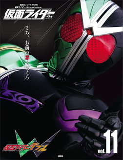 仮面ライダー 平成 vol.11 仮面ライダーW-電子書籍