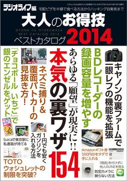 大人のお得技ベストカタログ2014-電子書籍