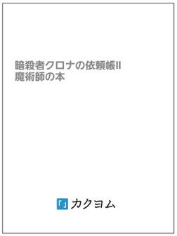 暗殺者クロナの依頼帳 魔術師の本-電子書籍