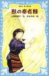 青い鳥文庫版 (総ルビ)獣の奏者(2)