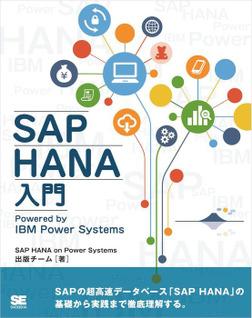 SAP HANA入門 Powered by IBM Power Systems-電子書籍