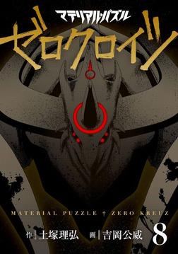 マテリアル・パズル ゼロクロイツ(8)-電子書籍
