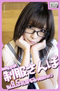 hobby graph 制服さんぽ Vol.9.5 礼奈るみ(眼鏡Ver.)