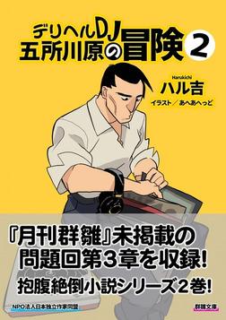 デリヘルDJ五所川原の冒険②-電子書籍