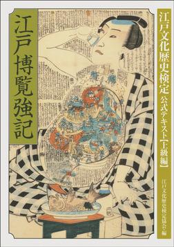 江戸博覧強記 改訂新版 江戸文化歴史検定公式テキスト【上級編】-電子書籍