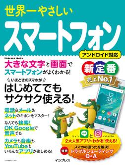 世界一やさしいスマートフォン-電子書籍