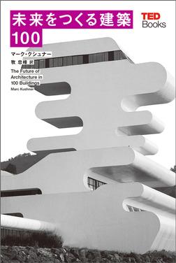 未来をつくる建築100 (TEDブックス)-電子書籍