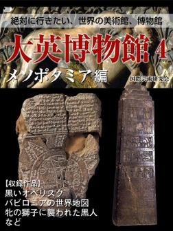 【絶対に行きたい、世界の美術館、博物館】大英博物館4 メソポタミア編-電子書籍