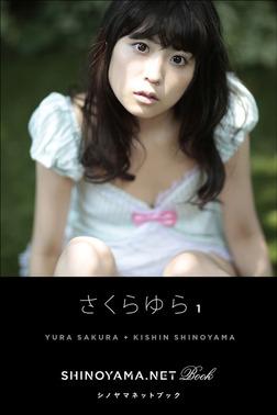 さくらゆら1 [SHINOYAMA.NET Book]-電子書籍