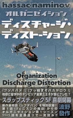 オルガニゼイション ディスチャージ・ディストーション-電子書籍