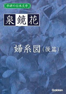 学研の日本文学 泉鏡花 婦系図(後篇)-電子書籍