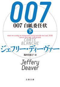007 白紙委任状(下)